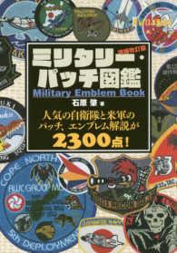 ミリタリ-・パッチ図鑑 - 人気の自衛隊と米軍のパッチ、エンブレム解説が230 (増補改訂版)