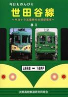 今日ものんびり世田谷線―サヨナラ玉電時代の旧型電車
