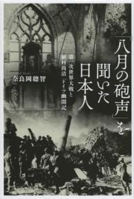 「八月の砲声」を聞いた日本人-第一次世界大戦と植村尚清「ドイツ幽閉記」