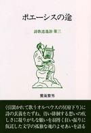 ポエーシスの途―詩歌逍遙游〈第3〉 (詩歌逍遥游 (第3))