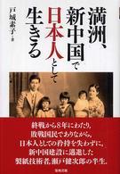 満洲・新中国で日本人として生きる