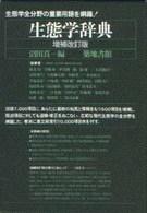 生態学辞典 増補改訂版
