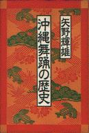 沖縄舞踊の歴史