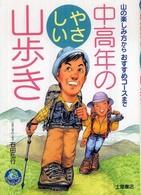 中高年のやさしい山歩き - 山の楽しみ方からおすすめコ-スまで Outdoor series