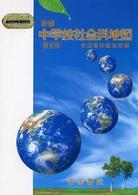 新編 中学校社会科地図 最新版 (Teikoku's Atlas)