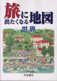 旅に出たくなる地図 <世界>  (16版)