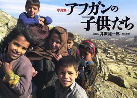 写真集 アフガンの子供たち