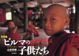 写真集 ビルマの子供たち