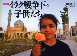 写真集 イラク戦争下の子供たち