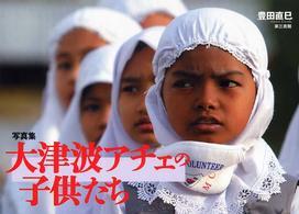 大津波アチェの子供たち