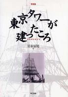 東京タワーが建ったころ<br>50年前の私たち