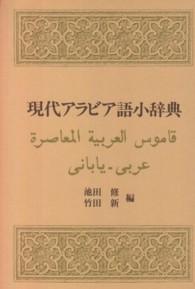 現代アラビア語小辞典