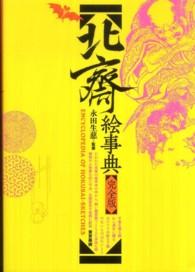 北斎絵事典 (完全版)