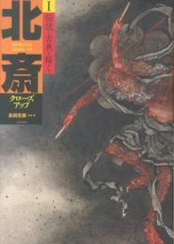 北斎クロ-ズアップ <1>  伝説と古典を描く