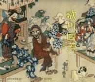 歌川国芳 - 奇と笑いの木版画