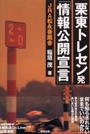 栗東トレセン発「情報公開宣言」―何も知らされないままでいいのか!?