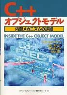 C++オブジェクトモデル―内部メカニズムの詳細 (アジソンウェスレイ・トッパン情報科学シリーズ)