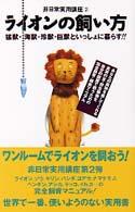 ライオンの飼い方―猛獣・海獣・珍獣・巨獣といっしょに暮らす!! (非日常実用講座)