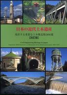日本の近代土木遺産―現存する重要な土木構造物2800選