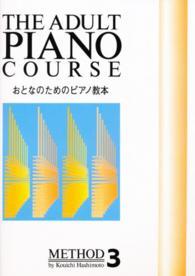 おとなのためのピアノ教本3