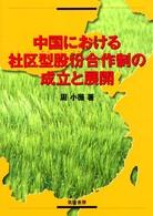 中国における社区型股フン合作制の成立と展開