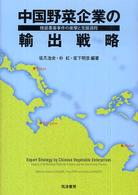 中国野菜企業の輸出戦略