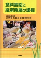 食料需給と経済発展の諸相