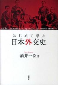 はじめて学ぶ日本外交史