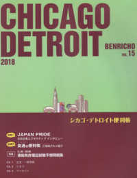 シカゴ・デトロイト便利帳 <VOL.15>  特集1:JAPAN PRIDE/特集2:食通の便利帳
