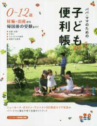 子ども便利帳 <vol.5>  - パパ・ママのための ニュ-ヨ-ク便利帳別冊