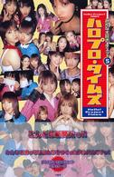 Hello!Project2004 みんな大好き、チュッ!〈5〉ハロプロ・タイムズ