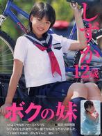 宮沢静香写真集「しずか12歳」