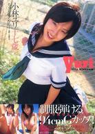 小林ユリ十七歳
