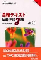 合格テキスト 日商簿記3級 (よくわかる簿記シリーズ)