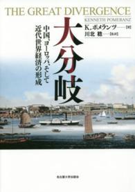 大分岐-中国、ヨーロッパ、そして近代世界経済の形成