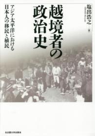越境者の政治史-アジア太平洋における日本人の移民と植民
