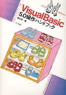 VisualBasic5.0操作ハンドブック (ナツメ社ハンディ・リファレンス)