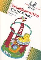 Visual Basic4.0・5.0リファレンス・ブック〈vol.1〉プロパティ・関数 (ナツメ社ハンディ・リファレンス)
