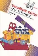 Visual Basic4.0・5.0リファレンス・ブック〈vol.2〉イベント・メソッド・オブジェクト・ステートメント・演算子 (ナツメ社ハンディ・リファレンス)