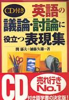 CD付き 英語の議論・討論に役立つ表現集