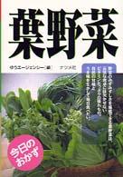 葉野菜 (今日のおかず)
