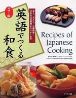 英語でつくる和食 - 寿し、天ぷら、豆腐料理…日本の代表料理からマナ-ま (カラ-版)