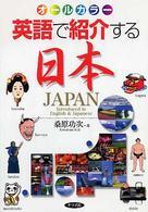 英語で紹介する日本 - オ-ルカラ-