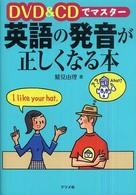 DVD & CDでマスタ-英語の発音が正しくなる本
