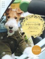 かわいい犬の服—はじめてでもカンタン