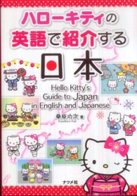 ハロ-キティの英語で紹介する日本