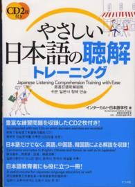 やさしい日本語の聴解トレ-ニング
