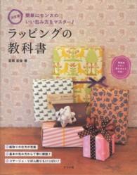ラッピングの教科書 - 簡単にセンスのいい包み方をマスタ-!