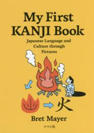 My first kanji book - Japanese language and cul