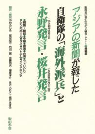 アジアの新聞が報じた自衛隊の海外派兵・増補版